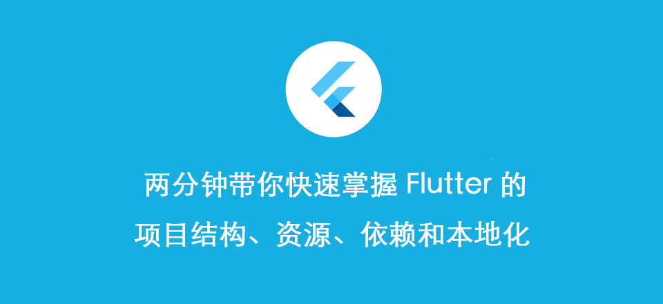 flutter-project-structure-resources-dependencies-and-localization